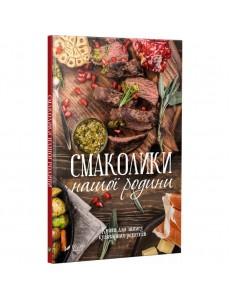 Книга для запису рецептів смаколики нашої родини