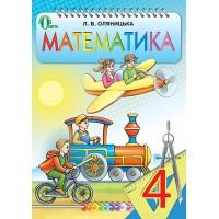 Математика, 4 кл., Підручник Оляницька Л.В.