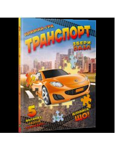 Книга-пазл Транспорт