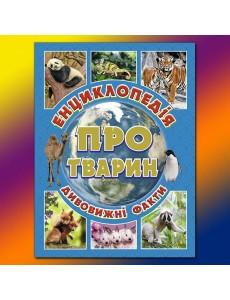 Енциклопедія про тварин