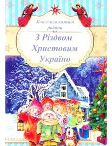 3 Різдвом Христовим Україно