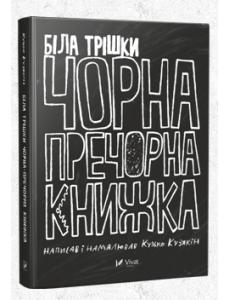 Біла трішки чорна-пречорна книжка