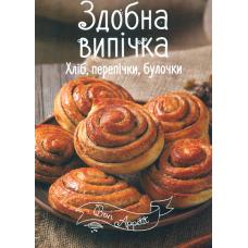 Здобна випічка. Хліб, перепічки, булочки (Bon Appetit)