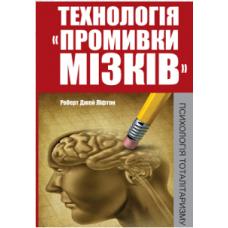 Технологія «промивки мізків»: психологія тоталітаризму