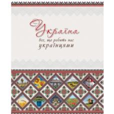 Україна Все що робить нас українцями