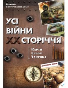Усі війни ХХ сторіччя. Карти. Зброя. Тактика