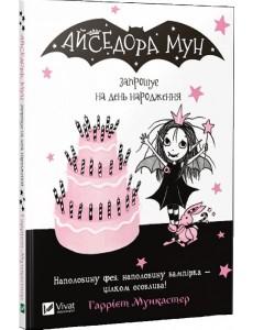 Айседора Мун запрошує на день народження