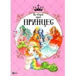 Історії про принцес