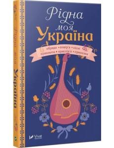 Рідна моя Україна