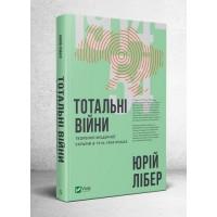 Тотальні війни: творення модерної України в 1914—1954 роках