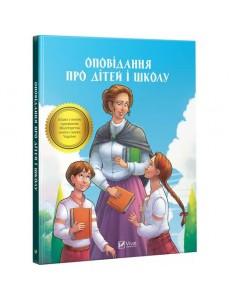 Оповідання про дітей і школу