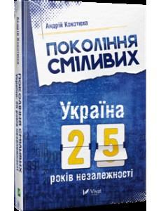 Покоління сміливих. Україна. 25 років незалежності