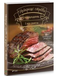 Найкращі страви на щодень і на свята. Велика книга кулінарних рецептів