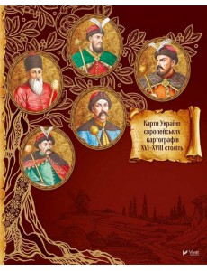 Славетні Гетьмани України