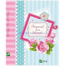 Записник для дівчаток(Троянди)