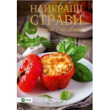 Найкращі страви на щодень і на свята Велика книга кулінарних рецептів