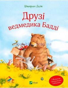 Друзі ведмедика Бадді (з великими клапанами)