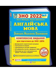 Англійська мова. Комплексна підготовка до ЗНО 2022