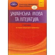 ЗНО Українська мова та література ч.1 Авраменко. Довідник.