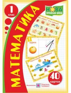 Набір карток з матеематики 1 кл. 40 карток
