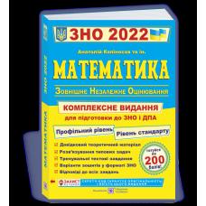 Математика ЗНО 2022. Комплексна підготовка до зовнішнього незалежного оцінювання.