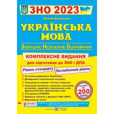 Українська мова ЗНО 2022. Комплексна підготовка до зовнішнього незалежного оцінювання