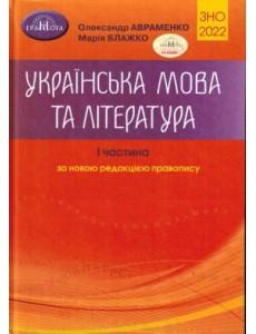 ЗНО Українска мова і літерат ІІ ч Збірник завд у тест формі Авраменко