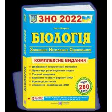 Біологія ЗНО-2022. Комплексна підготовка до зовнішнього незалежного оцінювання