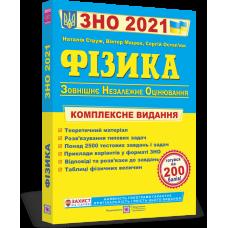 Фізика ЗНО 2020. Комплексна підготовка до зовнішнього незалежного оцінювання