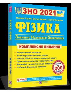 Фізика ЗНО 2021. Комплексна підготовка до зовнішнього незалежного оцінювання
