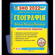 Географія ЗНО 2022. Комплексна підготовка до зовнішнього незалежного оцінювання