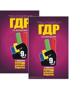 9 клас (1,2 том) | Готові домашні роботи + пояснення до розв'язань | Мастер-клас