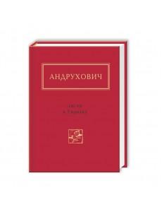 Листи в Україну