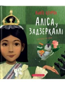 Аліса у Задзеркаллі (ілюстрована)