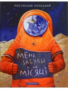 Мене забули на Місяці