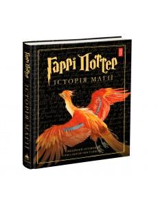 Гаррі Поттер. Історія магії. Велике ілюстроване видання