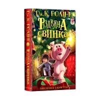 Різдвяна свинка. Джоан К. Ролінґ