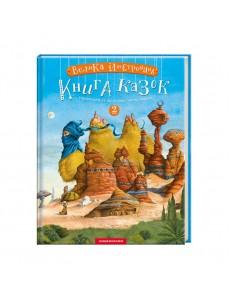 Велика ілюстрована книга казок. Том 2. Абабагаламага