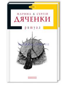 РИТУАЛ, М. та С. ДЯЧЕНКИ