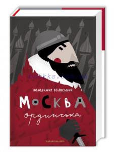 Москва Ординська В. Білінський