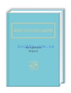На срібнім березі М.Вінграновський