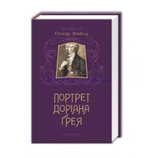 Портрет Доріана Ґрея О Вайлд