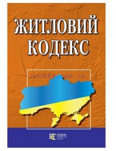 Житловий кодекс України