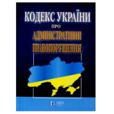 Кодекс України про адміністративні правопорушення