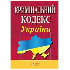 Кримінальний кодекс України