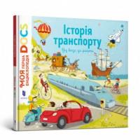 Моя перша енциклопедія DOCs. Історія транспорту