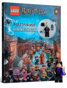 LEGO® Гаррі Поттер. Магічний віммельбух