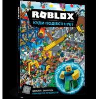 Roblox Куди подівся Нуб?