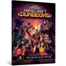 MINECRAFT Dungeons. Посібник для героїв