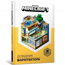MINECRAFT Довідник Архітектора